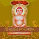 શ્રી મહાવીર સ્વામી સ્તવન | Shree Mahavir Swami