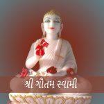 ગૌતમ સ્વામી સ્તવન | Gautam Swami Stavan