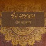 જૈન સજ્જાય | जैन सज्झाय| Jain Sajjay