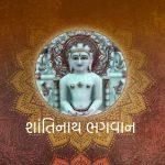 શ્રી શાંતિનાથ ભગવાન | Shree Shantinath Bhagwan